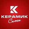 Керамик сити: плитка, керамогранит.., Саратов