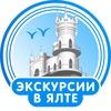Экскурсии в Ялте ✪ Официальное сообщество ✪