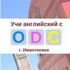 Центр Английского языка ODС