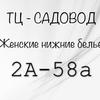Нижнее Белье 2А-58А
