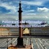 Работа в Санкт-Петербурге и Ленинградской обл.