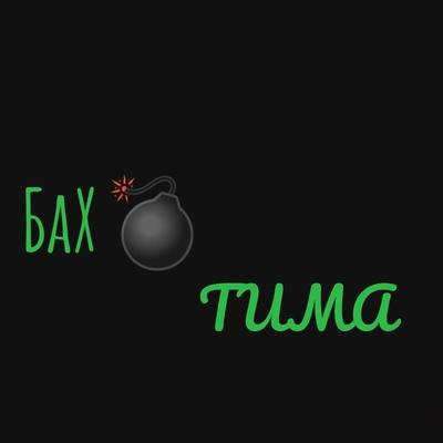 Бах Тима