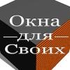 Компания ООО «Окна для Своих»