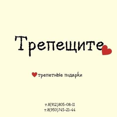 Свеча Сюрприз, Магнитогорск