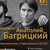 Анатолий Багрицкий квартирник у Гороховского 8/5