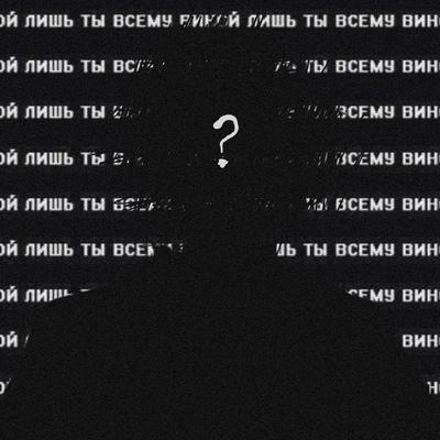 Вахтанг Скоробогатько, Подгоренский