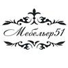 Мебельер51 / мебель Мурманск