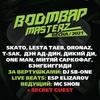 BoomBap Masterz 07/05 19:00 Griboedov Hill