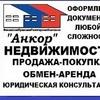 """Агентство недвижимости """"АНКОР"""""""