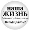 """Бабаево. Газета """"НАША ЖИЗНЬ"""""""
