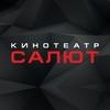 Кинотеатр САЛЮТ Ставрополь