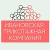 Ивановский трикотаж оптом | ИвТК