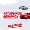 Авто Продажа Беларусь