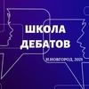 Парламентские дебаты в Нижнем Новгороде