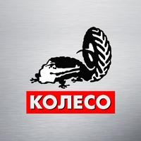 КОЛЕСО.ру   koleso.ru