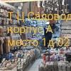 Шамсуло Давлатов 2Б-24/1у