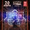20/03 | Нейромонах Феофан | Челябинск / Ozz