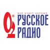 ♬  РУССКОЕ РАДИО   Белгород ♬