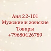 АНЯ АНЯ 22-107