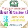 Jack Ma 30-43