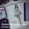Бесплатный доступ к курсу Fashion-иллюстрация