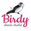 Birdy Pole studio | Школа танцев | Купчино | СПб