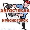 Замена лобовое стекло Красногорск автостекла