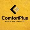 """Мебель на заказ """"ComfortPlus"""""""
