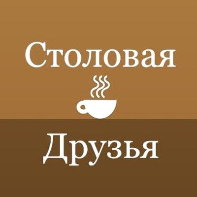 Stolovaya Druzya, Yaroslavl