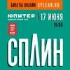 Сплин   Нижний Новгород   17 июня   КЗ Юпитер
