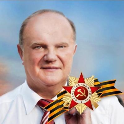 Геннадий Зюганов, Москва