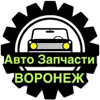 Авто Запчасти Воронеж