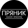 Салон красоты ПРЯНИК | Санкт-Петербург
