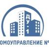 Управляющая компания «Домоуправление №1»