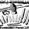 Открытые Оружейные Ковры в Школе 'Поток'