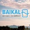 Автобус на Байкал