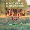 Всероссийский Вольный пленэр «Летние каникулы -