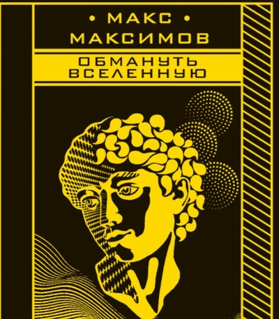 Макс Максимов, Москва