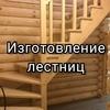 Уральский массив/Лестницы на заказ в Перми