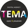 Типография «ТЕМА» | Санкт Петербург