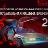 """""""МАШИНА ВРЕМЕНИ""""-3- ВОКАЛЬНЫЙ КОНКУРС-МАРАФОН"""