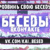 Беседы ВКонтакте