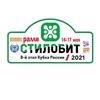 """РАЛЛИ """"СТИЛОБИТ 2021"""""""