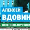 Алексей Вдовин | 30.04 | Theлень
