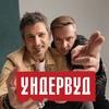 УНДЕРВУД // 1 октября // Паб Овертайм
