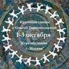 1-3 октября Круговые танцы в Москве! Курс