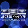 Дворец культуры имени А.М. Добрынина