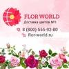 Доставка цветов по Москве и России Flor-world.ru