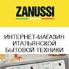 *Zanussi - Фирменный магазин