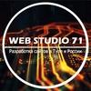 Разработка сайтов - webstudio71